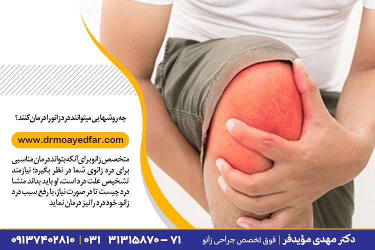 درمان درد زانو در اصفهلن