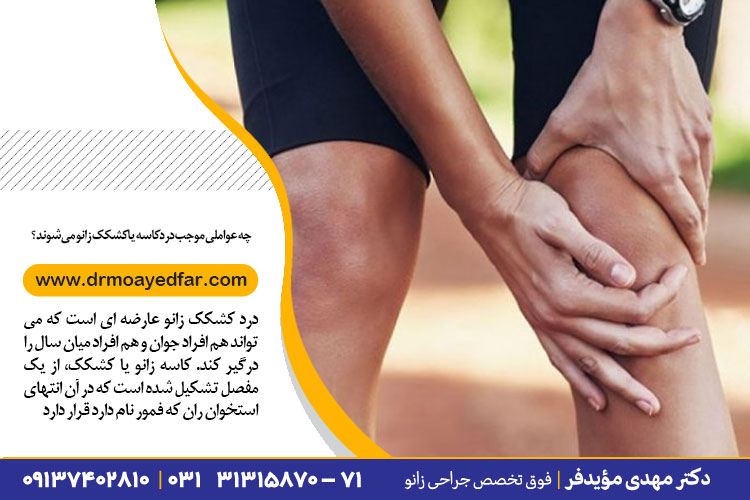 درمان غیر جراحی درد کشکک زانو