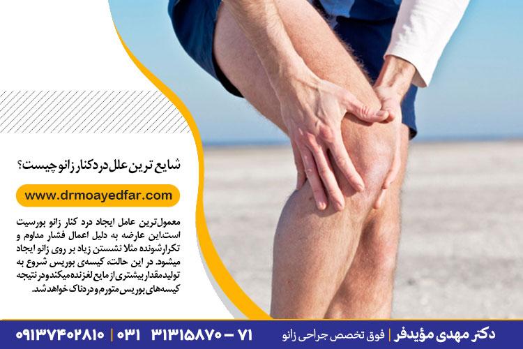علت و درمان درد کنار زانو | درمان جراحی و غیر جراحی درد کنار زانو