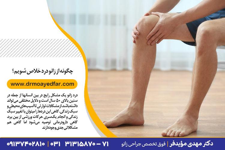 چگونه از درد زانوی خود بکاهیم؟