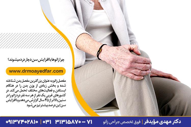 درمان درد زانو در پیری