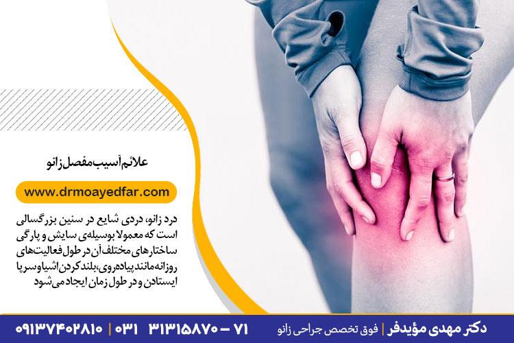 دلایل درد مفصل زانو | جراح زانو دکتر مهدی مؤید فر