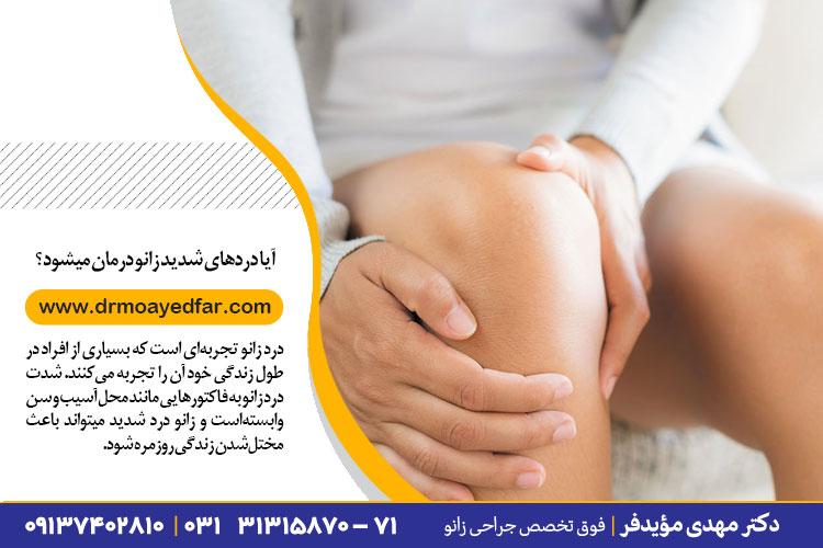 زانو درد شدید و راههای درمان آن