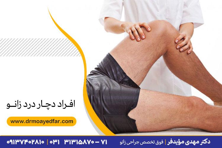 افرادی که بیشتر مبتلا به درد زانو میشوند