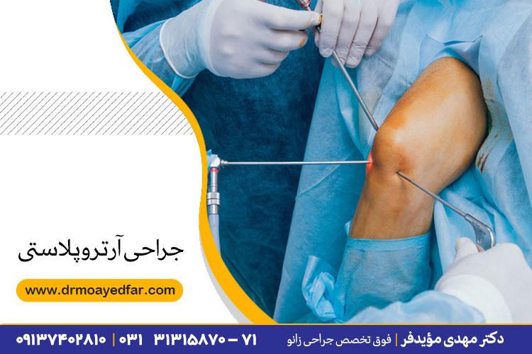 زمان مناسب جراحی آرتروپلاستی