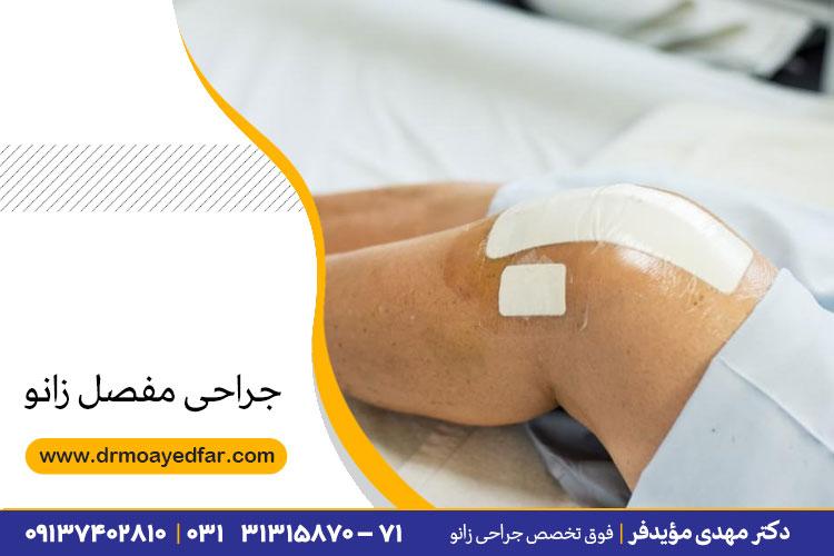 اقدامات قبل از جراحی زانو