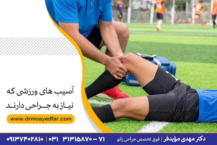 جراحی های زانو در ورزشکاران