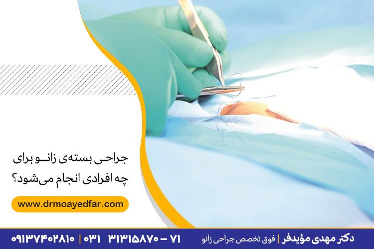 جراحی بستهی زانو
