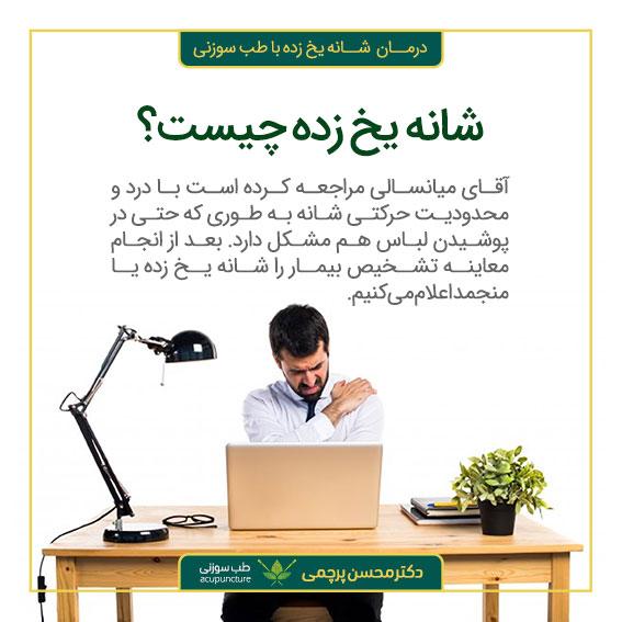 دکتر محسن پرچمی بهترین متخصص طب سوزنی ایران درمان شانه منجمد شانه یخ زده با طب سوزنی