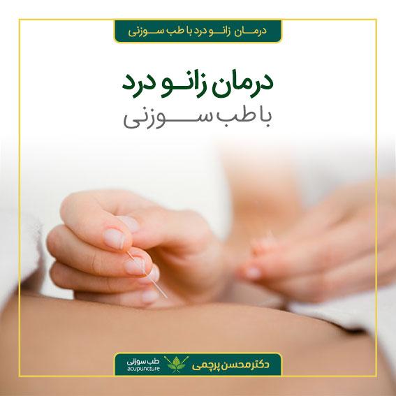 دکتر محسن پرچمی بهترین متخصص طب سوزنی ایران درمان زانو درد با طب سوزنی