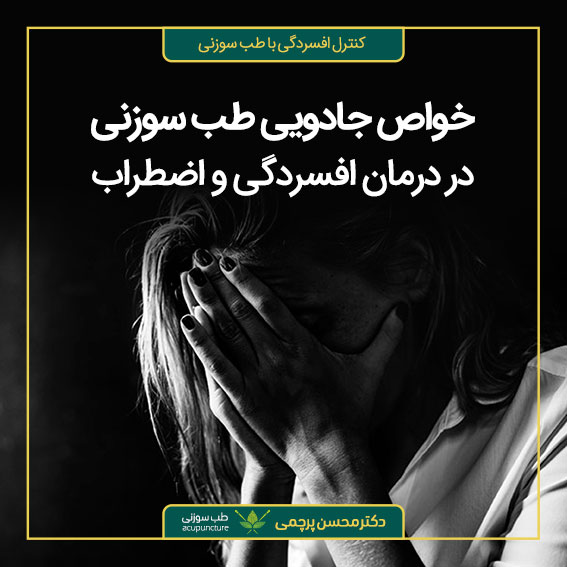 درمان افسردگی و اضطراب با طب سوزنی دکتر محسن پرچمی بهترین متخصص طب سوزنی ایران