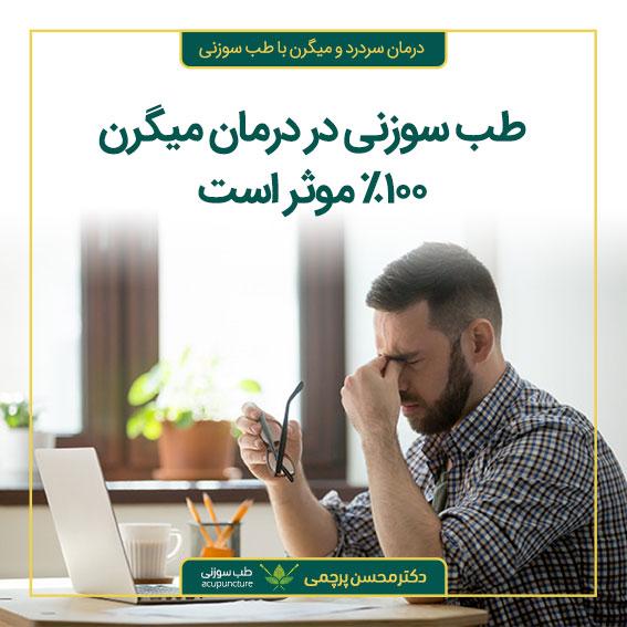درمان سردرد و میگرن با طب سوزنی دکتر محسن پرچمی بهترین متخصص طب سوزنی ایران