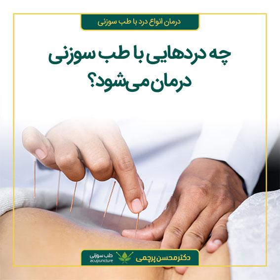 چه دردهایی با طب سوزنی درمان می شوند؟ دکتر محسن پرچمی، بهترین متخصص طب سوزنی ایران