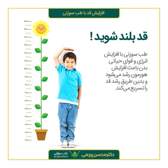 افزایش قد با طب سوزنی دکتر محسن پرچمی بهترین متخصص طب سوزنی ایران