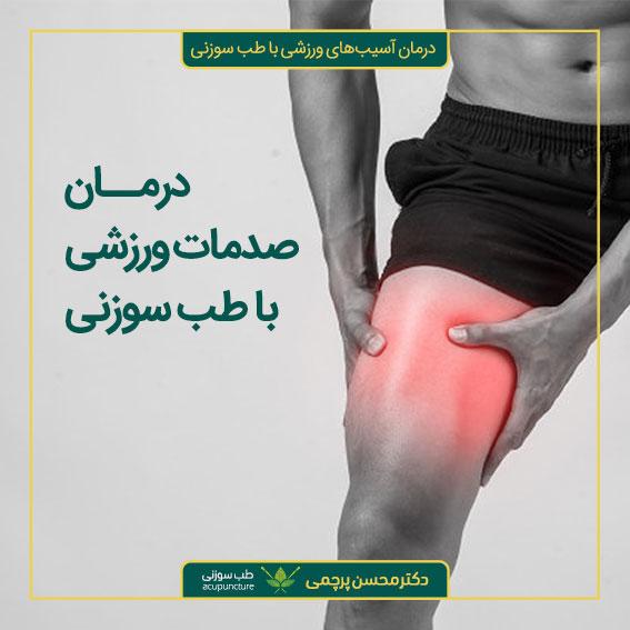 درمان صدمات ورزشی ورزشکاران با طب سوزنی دکتر محسن پرچمی بهترین متخصص طب سوزنی ایران
