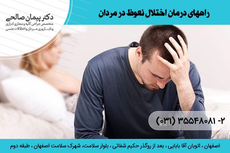 درمان اختلال نعوظ در مردان