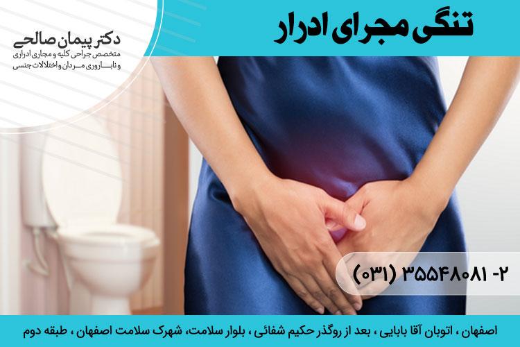 بهبود تنگی مجاری ادرار در اصفهان
