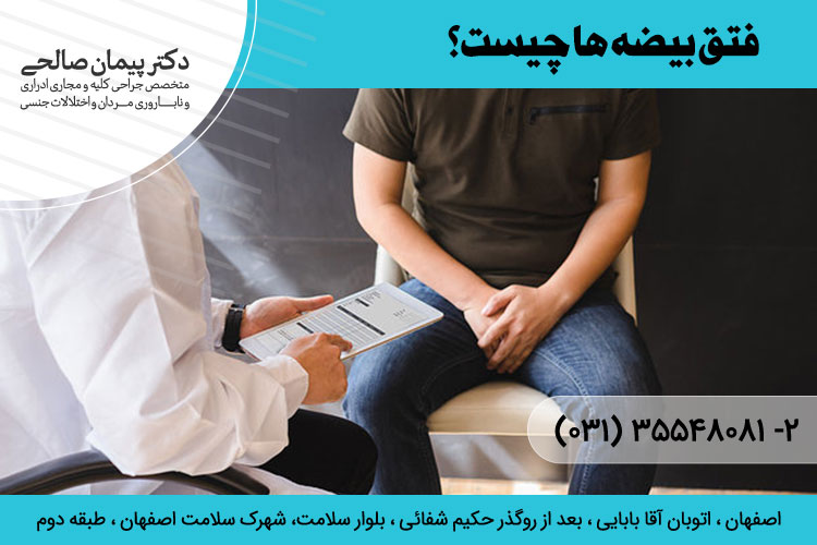 درمان فتق بیضه در اصفهان