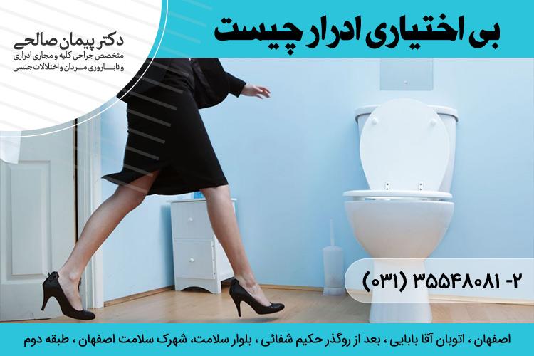 درمان بی اختیاری ادرار در اصفهان
