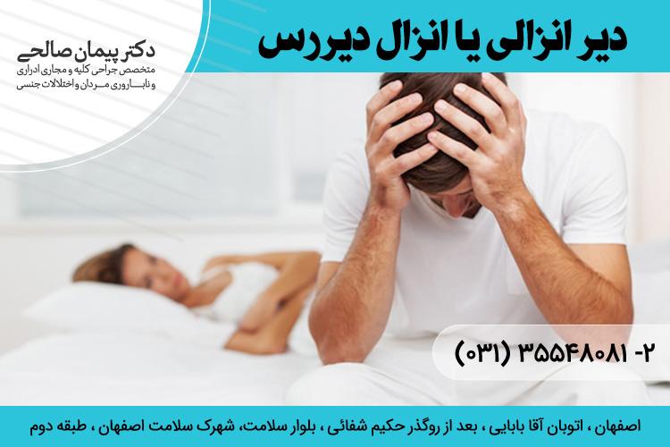 درمان انزال زودرس در اصفهان
