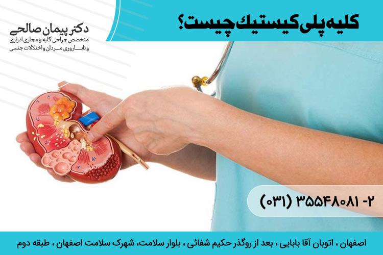 درمان کلیه پلی کیستیک در اصفهان