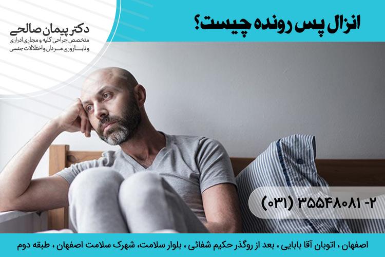 درمان انزال پس از روند دراصفهان