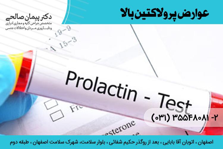 درمان پرولاکتین بالا در اصفهان