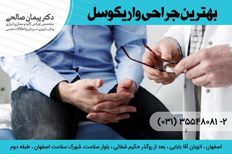 بهترین درمان وجراحی واریکوسل در اصفهان