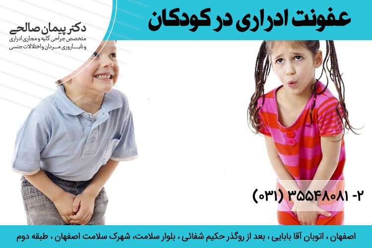 درمان عفونت ادراری در کودکان