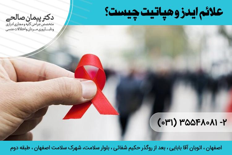 پیشگیری از ایدز و هیاتیت در اصفهان