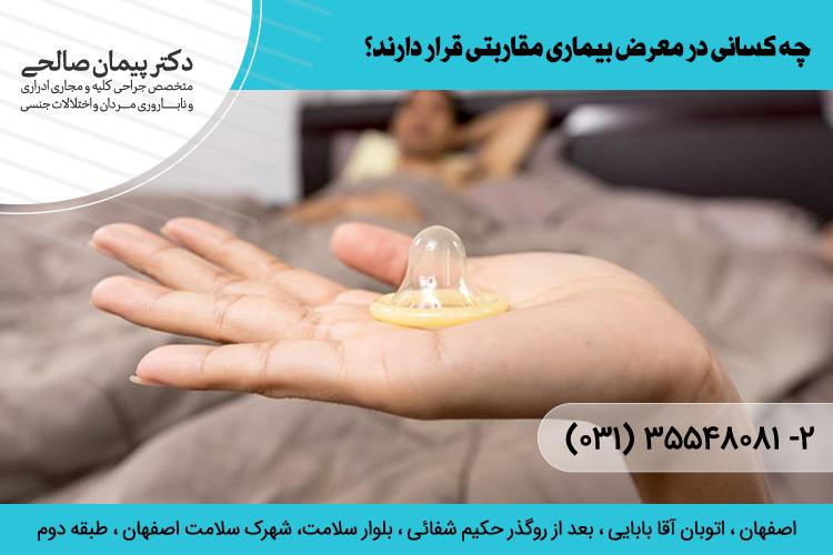 درمان بیماری های مقاربتی در اصفهان