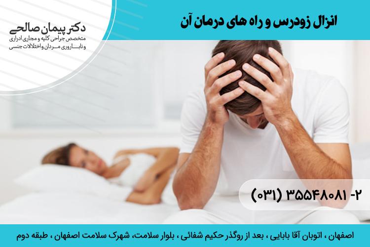 انزال زودرس و راه های درمان آن در اصفهان
