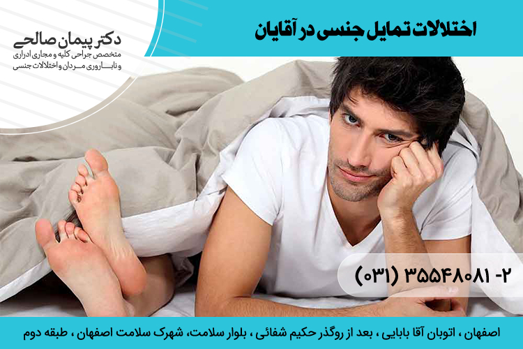 بهترین درمان اختلالات تمایل جنسی در آقایان در اصفهان