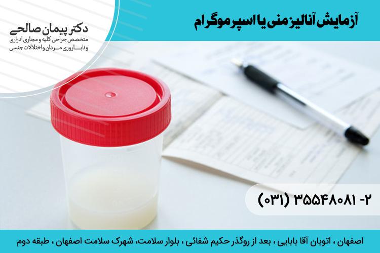 بهترین آزمایش تشخیص بارداری در آقایان در اصفهان
