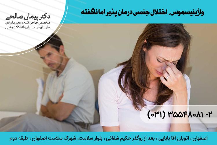 بهترین درمان واژینیسموس در اصفهان
