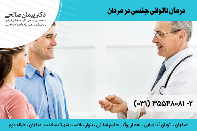 درمان  ناتوانی جنسی  آقایون در اصفهان