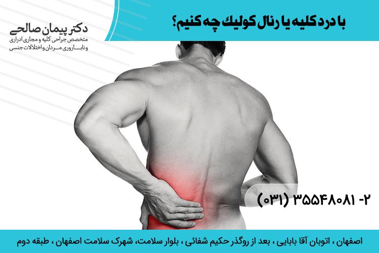بهترین درمان درد کلیه در اصفهان