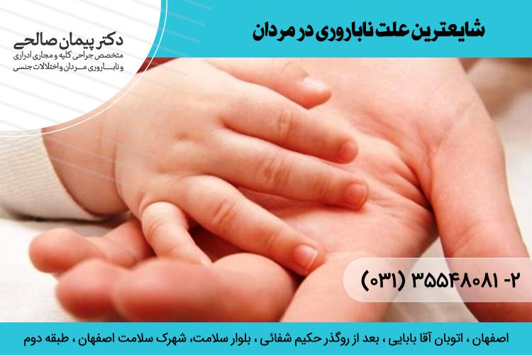 مهمترین علت ناباروری در آقایون و درمان آن در اصفهان