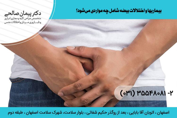 بیماریها و اختلالات بیضه چگونه درمان میشود؟ ، دکتر پیمان صالحی