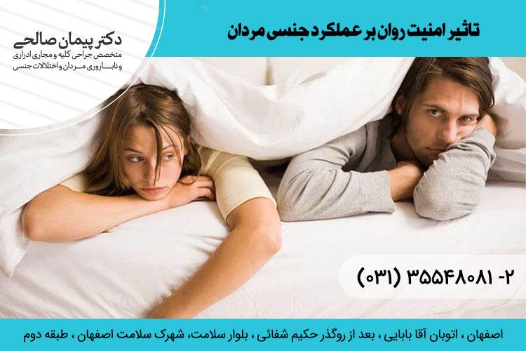 عملکرد  رفتاری جنسی مردان ، دکتر ییمان صالحی