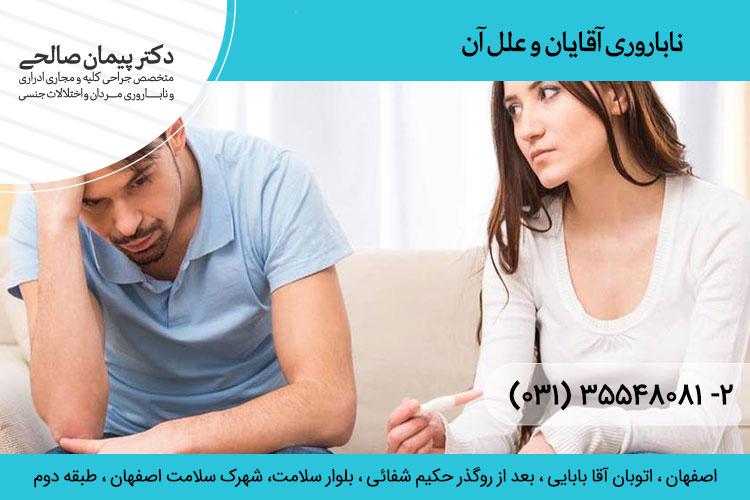 درمان ناباروری در مردان