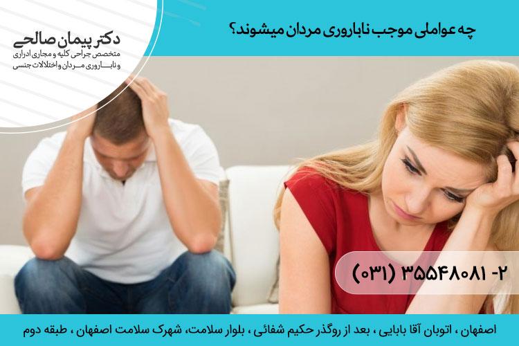 ناباروری مردان و علل اصلی ایجاد آن | متخصص اورولوژی در اصفهان