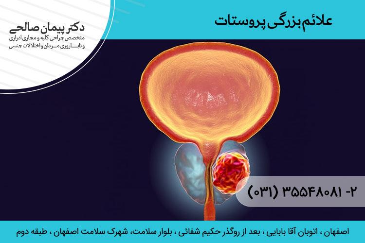 التهاب پروستات | بزرگی خوش خیم پروستات