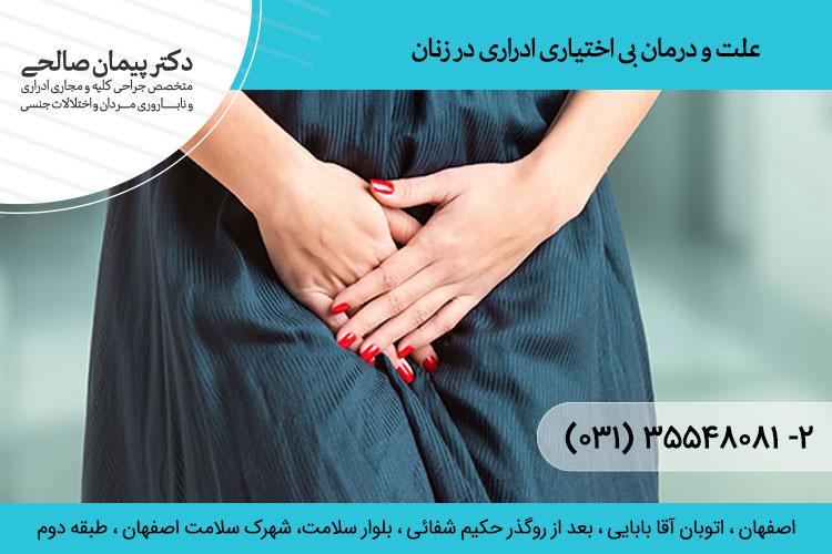 درمان بی اختیاری ادراری در زنان