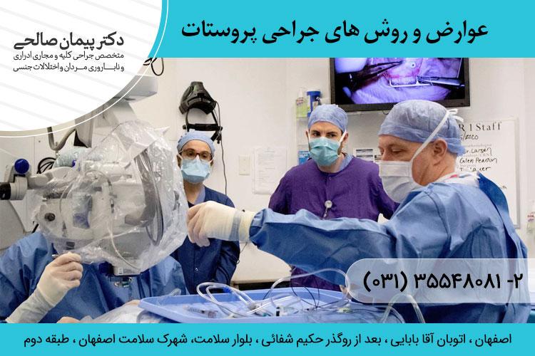 جراحی پروستات و عوارض آن