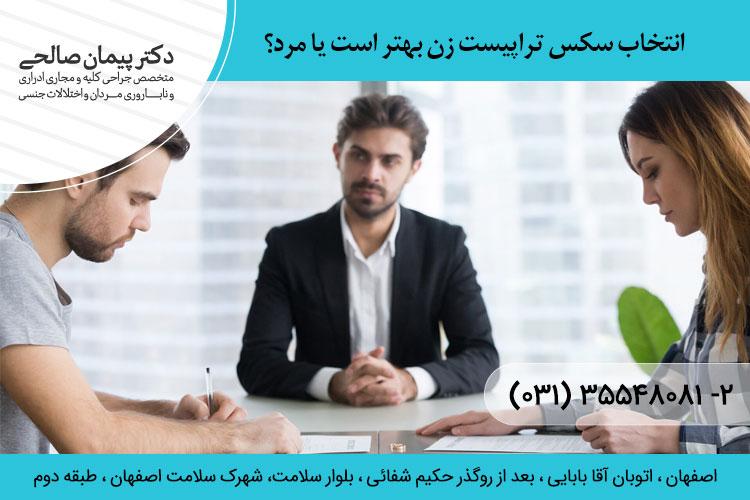 سکس تراپیست در اصفهان
