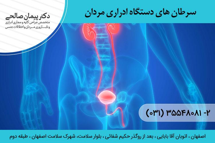 سرطان های دستگاه ادراری مردان