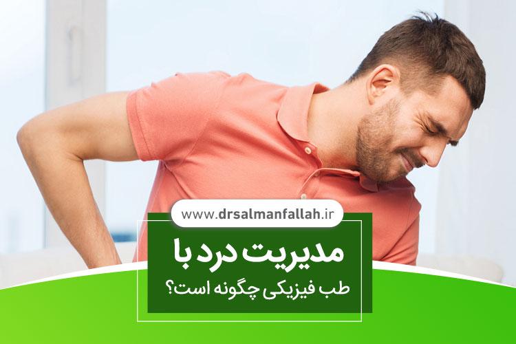مدیریت درد با طب فیزیکی