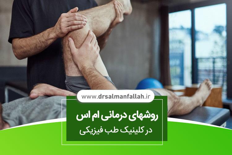 روشهای درمانی ام اس در کلینیک طب فیزیکی