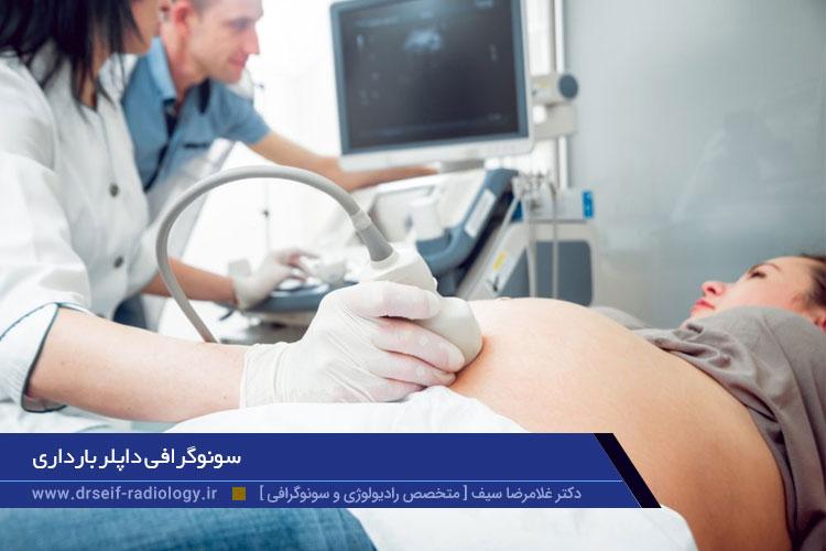 خطرات سونوگرافی داپلر در بارداری
